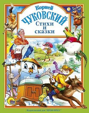 Художественные книги Проф-Пресс Корней Чуковский Стихи и сказки к и чуковский бармалей