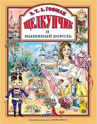 Художественные книги Проф-Пресс Сказка Щелкунчик и мышиный король недорого