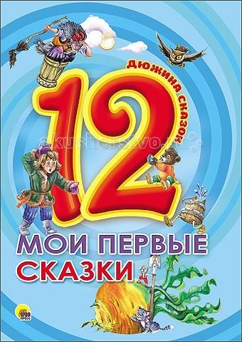 Художественные книги Проф-Пресс Книга Мои первые сказки художественные книги проф пресс русские народные сказки best