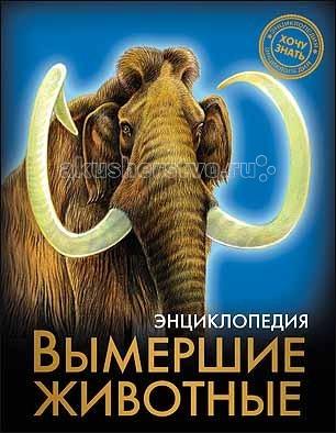 Картинка для Энциклопедии Проф-Пресс Энциклопедии Хочу знать Вымершие животные
