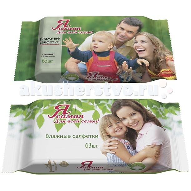 Салфетки Я Самая Влажные салфетки освежающие для всей семьи 63 шт. салфетки duni салфетки duni комплект 2 шт