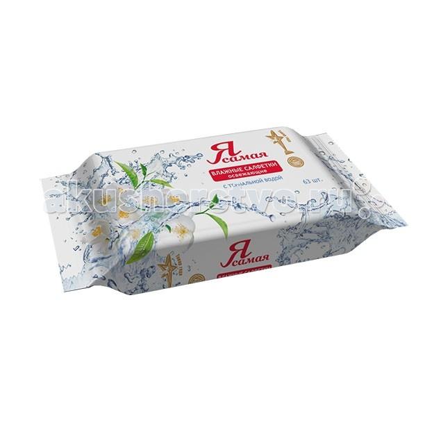 Салфетки Я Самая Влажные салфетки освежающие 63 шт. салфетки бранолинд где в аптеках г омска