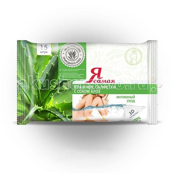 купить Гигиена для мамы Я Самая Влажные салфетки для интимной гигиены алоэ 15 шт. дешево