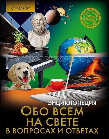 Картинка для Энциклопедии Проф-Пресс Энциклопедии Хочу знать Обо всём на свете в вопросах и ответах