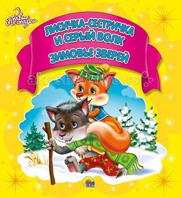 Книжки-картонки Проф-Пресс Сказки Лисичка-сестричка и серый волк, Зимовье зверей