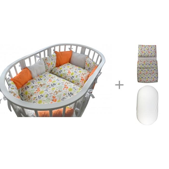 Комплект в кроватку Forest для овальной кроватки Friends (15 предметов) с постельным бельем и наматрасником фото