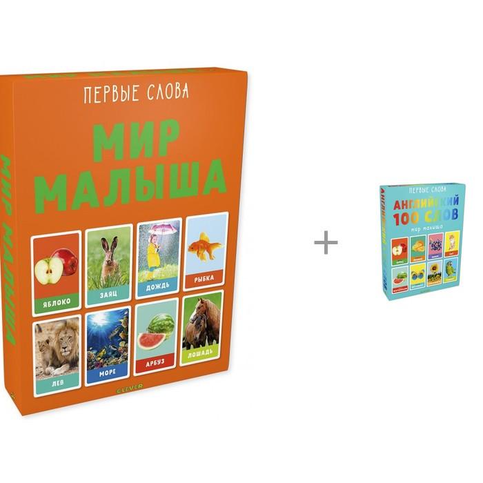 Clever Карточки Первые слова Мир малыша + Английский 100 слов