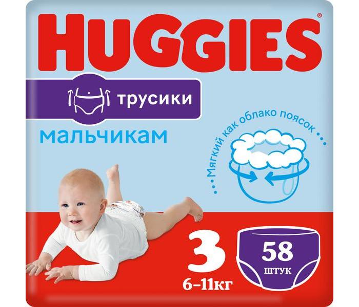 Huggies Подгузники-Трусики для мальчиков 3 (7-11 кг) 58 шт.