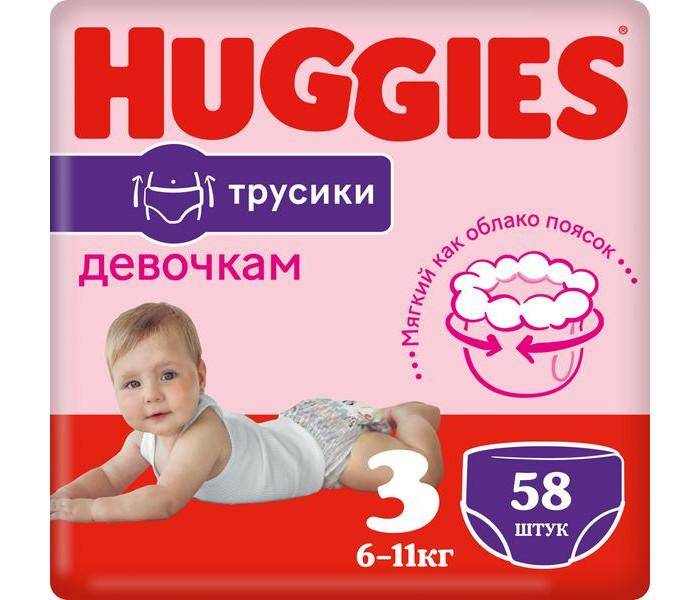 Huggies Подгузники Трусики для девочек 3 (7-11 кг) 58 шт.