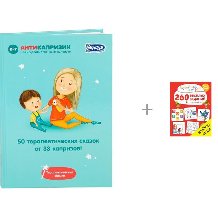 Купить Раннее развитие, Умница Книги 50 терапевтических сказок от 33 капризов + 260 весёлых заданий на каждый день