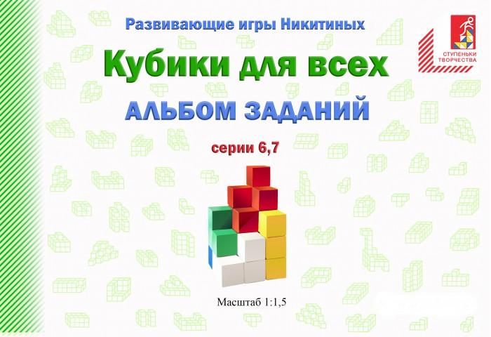 Купить Ступеньки творчества Альбом с заданиями к игре Кубики для всех от Семьи Никитиных Серии 6, 7 в интернет магазине. Цены, фото, описания, характеристики, отзывы, обзоры