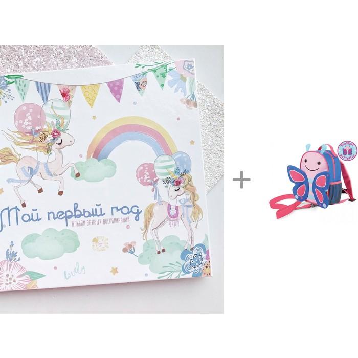 Купить Фотоальбомы и рамки, Mimishka kids Фотоальбом Акварельные сны и рюкзак с поводком Skip-Hop Бабочка
