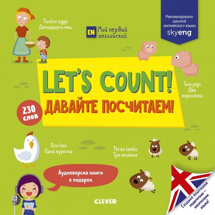 Купить Clever Let s count! Давайте посчитаем! в интернет магазине. Цены, фото, описания, характеристики, отзывы, обзоры