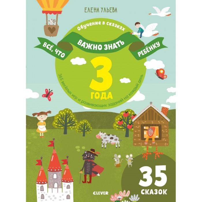 Купить Развивающие книжки, Clever Всё, что важно знать ребёнку. 3 года. 365 весёлых игр и развивающих заданий на каждый день