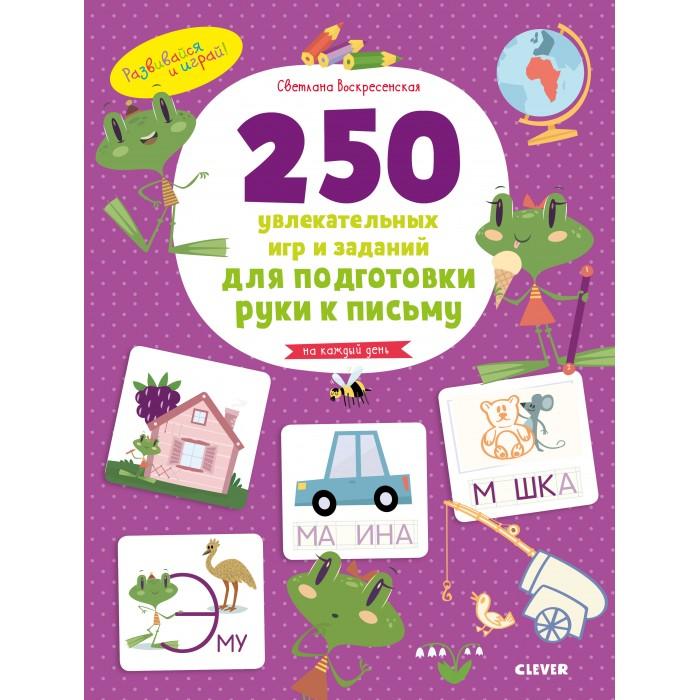 Купить Раннее развитие, Clever 250 увлекательных игр и заданий по подготовке руки к письму на каждый день