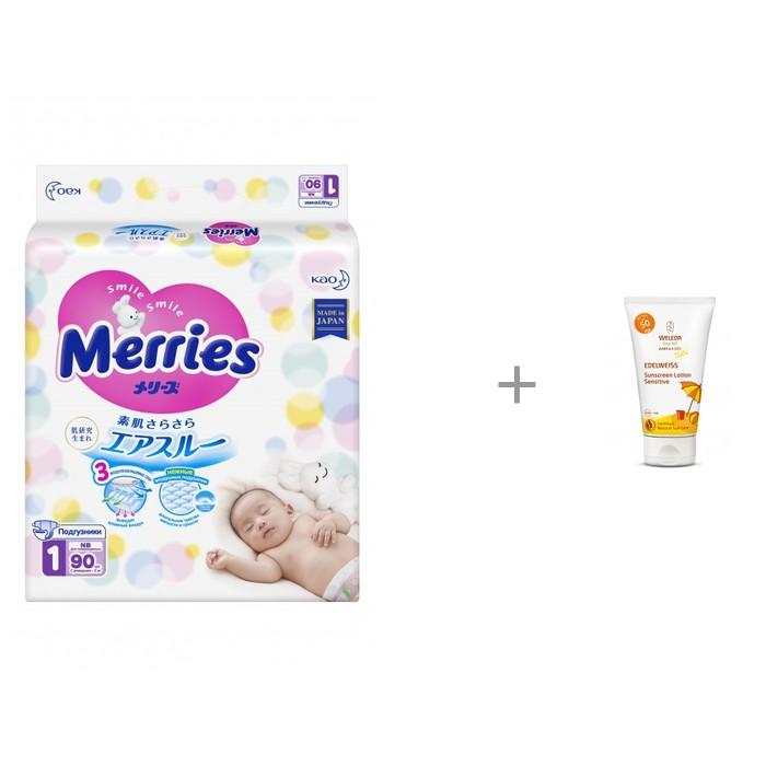 Merries Подгузники NB (0-5 кг) 90 шт. и Крем солнцезащитный для младенцев и детей Weleda SPF 50 50 мл