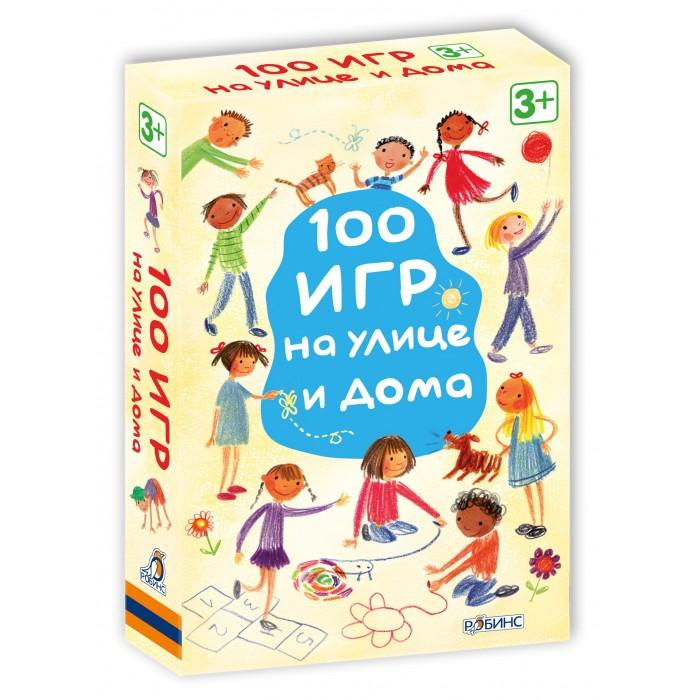 Настольные игры Робинс Асборн-карточки. 100 игр на улице и дома