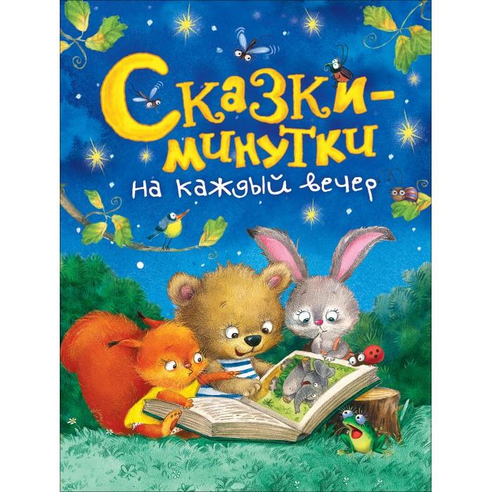 Росмэн Книга Сказки-минутки на каждый вечер