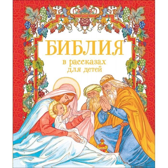 Художественные книги Росмэн Библия в рассказах для детей