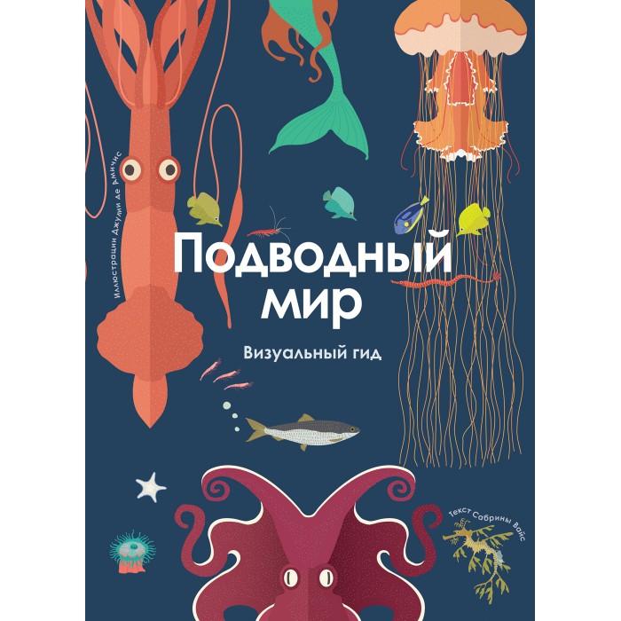 Купить Энциклопедии, Росмэн Книга Подводный мир Визуальный гид