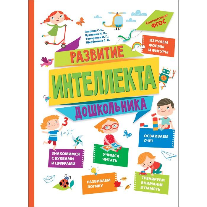 Росмэн Книга Развитие интеллекта дошкольника фото