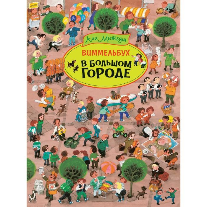 Фото - Художественные книги Росмэн Книга В большом городе Виммельбух митгуш а за городом виммельбух