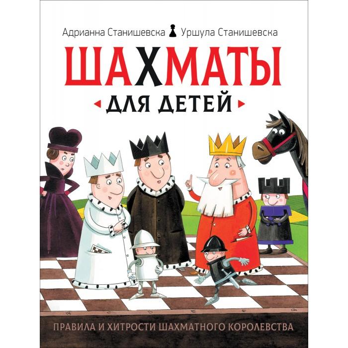 Купить Обучающие книги, Росмэн Шахматы для детей