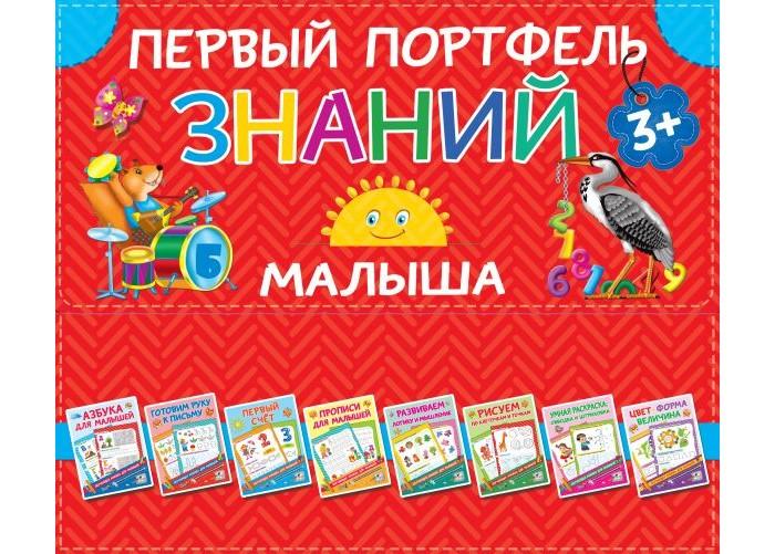 Картинка для Раннее развитие Издательство АСТ Первый портфель знаний малыша