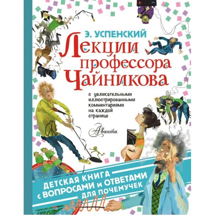 Купить Обучающие книги, Издательство АСТ Книга Лекции профессора Чайникова