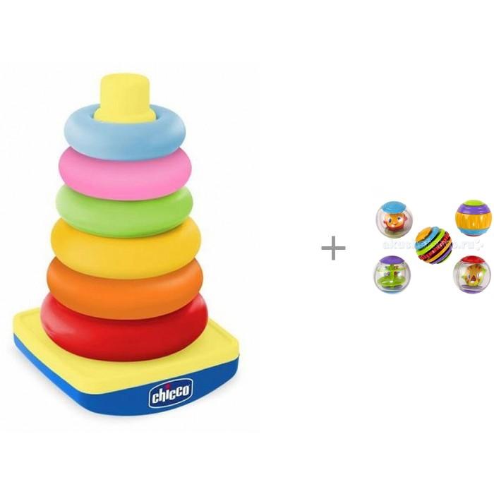 Купить Развивающие игрушки, Развивающая игрушка Chicco Пирамида и Развивающая игрушка Bright Stars Забавные шарики