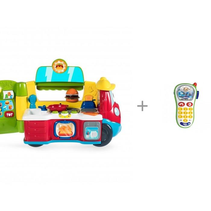 Chicco Говорящая игрушка Фургон-кухня и Электронная игрушка Мобильный телефон от Chicco