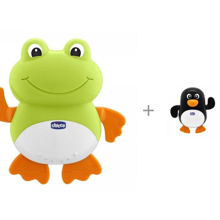 Chicco Игрушка для ванной Лягушонок и Игрушка для ванной Пингвин от Chicco