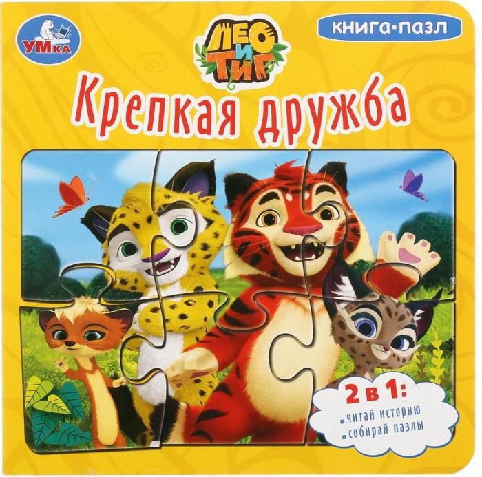 Книжки-игрушки Умка Книга-пазл Лео и Тиг. Крепкая дружба 6 пазлов