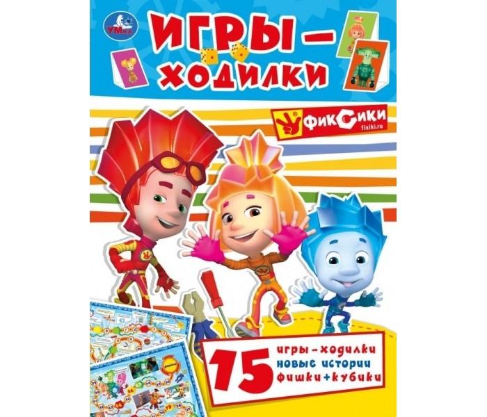 Фото - Игры для малышей Умка Игры-ходилки раскраски Фиксики умка тм книга умка фиксики где вы 50 многоразовых наклеек