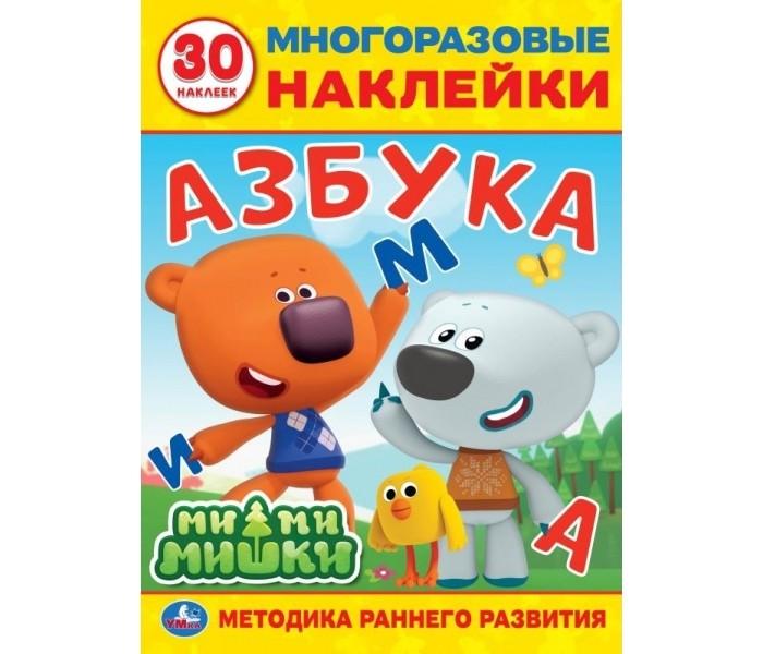 Фото - Книжки с наклейками Умка Азбука Ми-ми-мишки 30 наклеек раскраски умка ми ми мишки веселые друзья