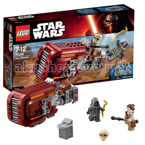 Конструктор Lego Star Wars 75099 Лего Звездные Войны Спидер РейStar Wars 75099 Лего Звездные Войны Спидер РейКонструктор Lego Star Wars Звездные Войны Спидер Рей - новый набор порадует мальчишек, ожидающих выхода седьмого эпизода космической саги о звездных войнах.  Всеми любимая история продолжается! Война за свободу галактики перешла на новый виток и набирает обороты! В борьбу с Темной стороной вступают все новые герои - отчаянные смельчаки и доблестные вины. Покори песчаные дюны вместе с отважной воительницей Рей из 7-го эпизода легендарной космической саги Звездные Войны! Её суперскоростной фантастический спидер предназначен для проведения разведывательных операций в пустыне, оснащен высокоточным биноклем для наблюдения за врагами, мощным оружием для того чтобы отбивать вражеские атаки, снабжен отсеками для хранения вещей, бластером, циркулярной пилой и съемными санями, позволяющими быстро ретироваться в критической ситуации.  Конструктор включает: сборную модель спидера Рей - одной из героинь нового фильма и две минифигурки - Рей и Ункарский Разбойник с ломом.   Спидер можно увидеть в официальном трейлере Звездные Войны: Пробуждение Силы, где Рей летит на нем над пустыней.  Конструктор состоит из 193 детали.<br>