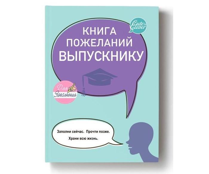 Канцелярия HappyLine Книга Пожеланий Выпускнику