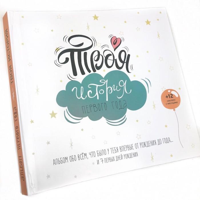 HappyLine Альбом с наклейками Твоя история первого года