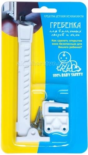 Baby Safety Замок-блокиратор Гребенка