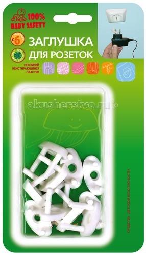 Блокирующие устройства Baby Safety Заглушка для электрических розеток 10 шт. блокирующие устройства happy baby фиксатордвериdoor fixator