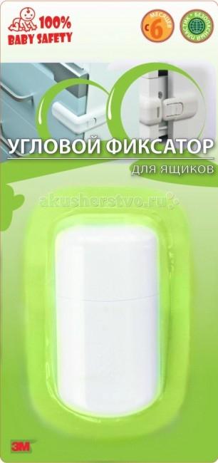 Блокирующие устройства Baby Safety Угловой фиксатор ящиков блокирующие устройства roxy фиксатор дверей