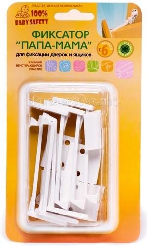 Блокирующие устройства Baby Safety Внутренняя защёлка фиксатор Папа-мама 6 шт. блокирующие устройства бусинка фиксатор дверей