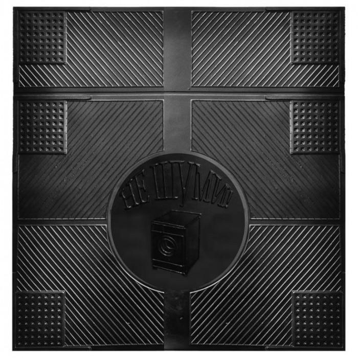 Купить Коврик Белко-М антивибрационный Не шуми! 65х62 см в интернет магазине. Цены, фото, описания, характеристики, отзывы, обзоры