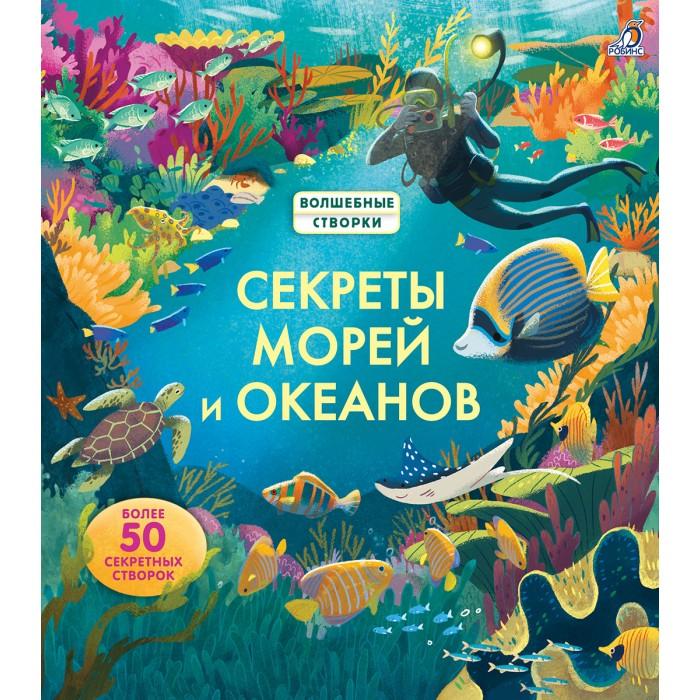 Робинс Секреты морей и океанов