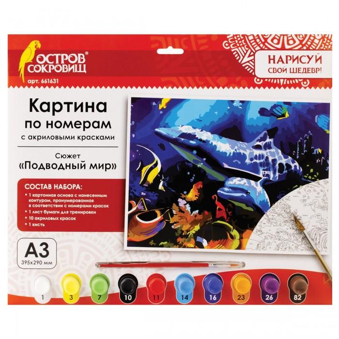 Картины по номерам Остров Сокровищ Картина Подводный мир с акриловыми красками