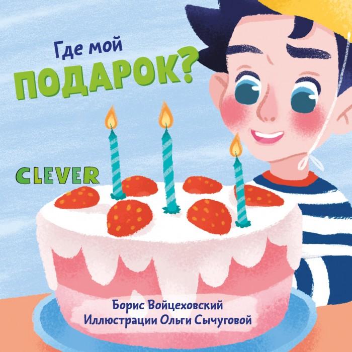 Книжки-картонки Clever Вжух! Где мой подарок?