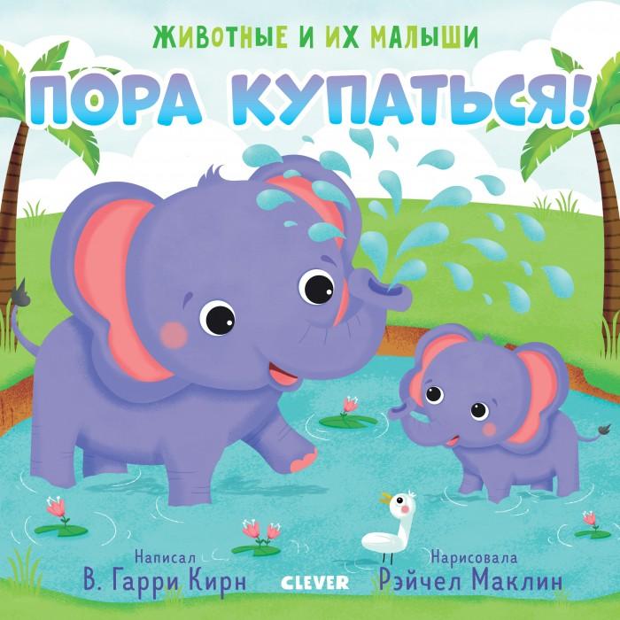 Книжки-картонки Clever Животные и их малыши Пора купаться! животные и их малыши пора купаться