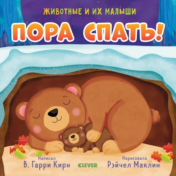 Книжки-картонки Clever Животные и их малыши Пора спать! животные и их малыши пора купаться