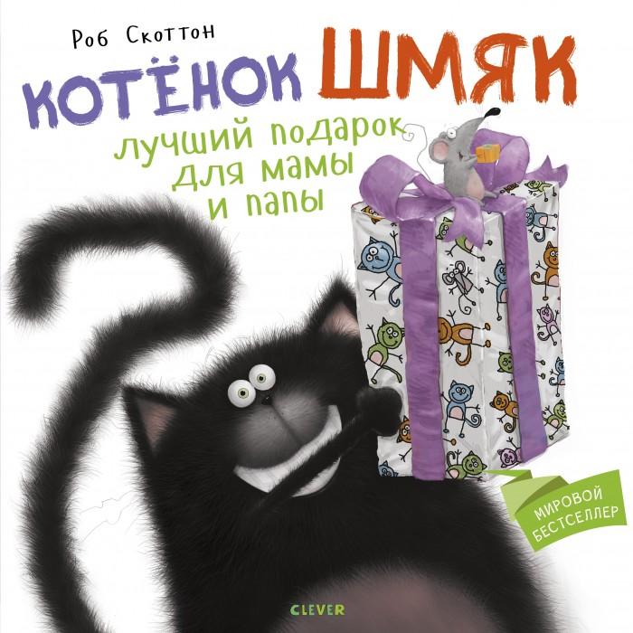 Купить Clever Котенок Шмяк Лучший подарок для мамы и папы в интернет магазине. Цены, фото, описания, характеристики, отзывы, обзоры