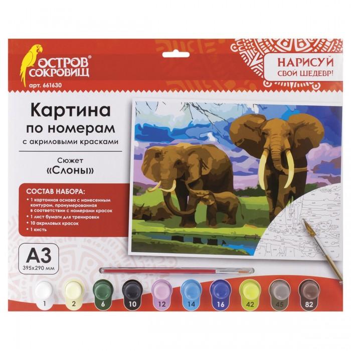 Картины по номерам Остров Сокровищ Картина по номерам Слоны с акриловыми красками набор для раскрашивания акриловыми красками спокойные воды